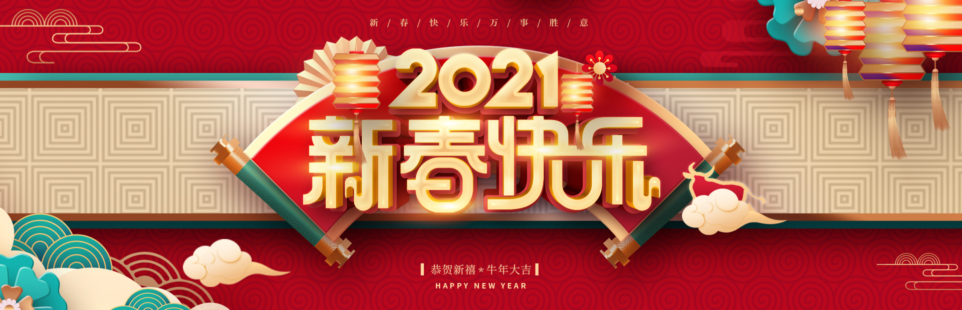 云南锦东春节祝福